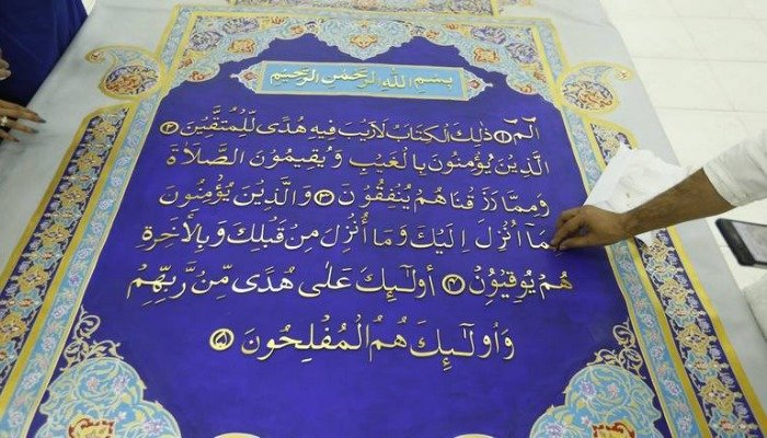 world's largest holy quran